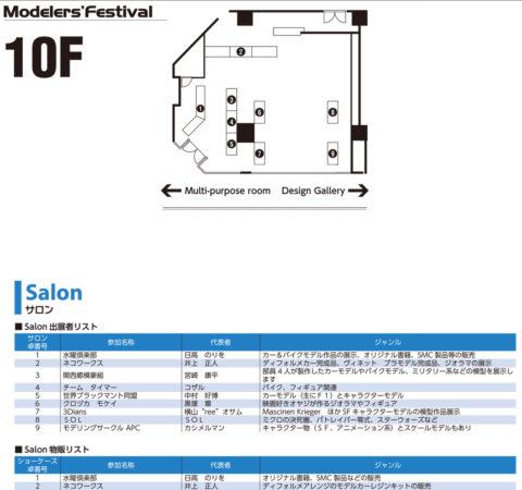 会場配置図 モデラーズフェスティバル2017 10階 その2