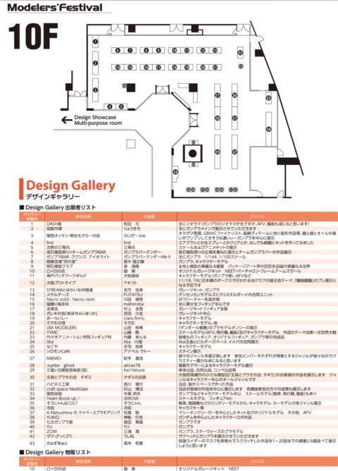 会場配置図 モデラーズフェスティバル2017 10階 その4