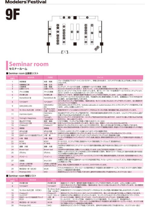 会場配置図 モデラーズフェスティバル2017 9階